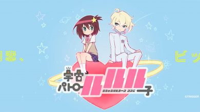 Photo of Space Patrol Luluco