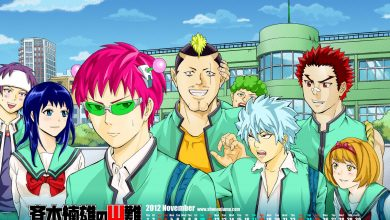 Photo of The Disastrous Life of Saiki K